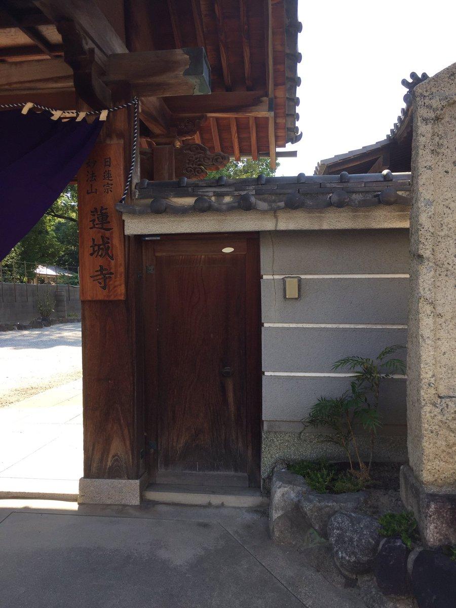 プリティーリズムと全く関係ないけど実質プリティーリズム!蓮城寺に来ました。いわゆる観光客が良く来るお寺ではないのでもし行