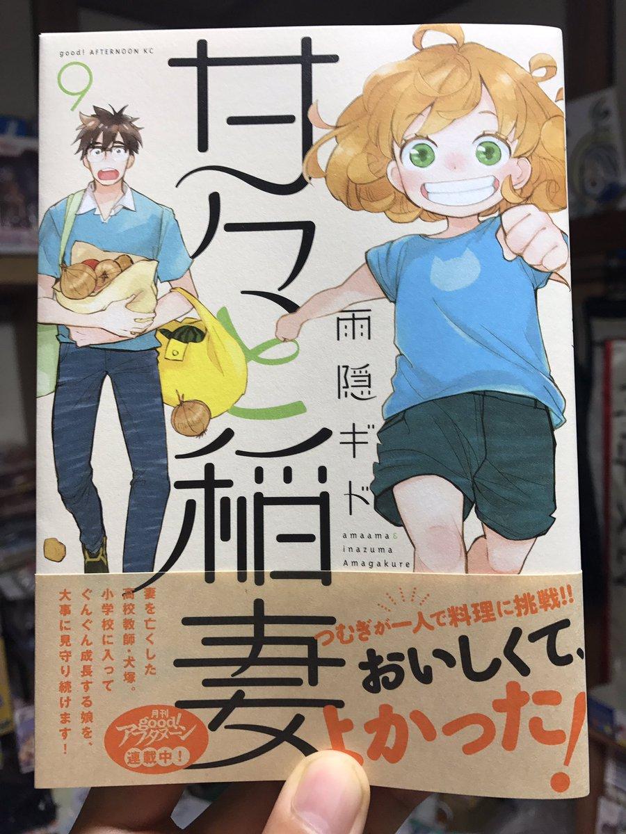 「#甘々と稲妻」9巻読了。年上男子(小6)への年下女子(小1)の視点いいね。あの年頃の子供の成長を、漫画を通じて実感する