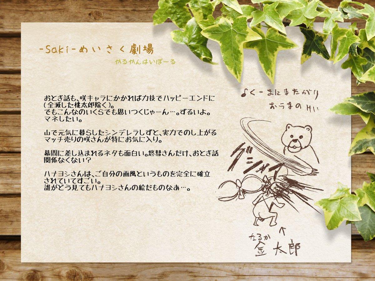 C92咲本感想6 咲-Saki-めいさく劇場(かるかんはいぼーる)