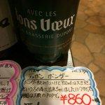 """#酒のたなか @#札幌ビール店員さんのオススメ②ボン ヴー / #Bons #VoeuxBeer Shop """"#Tana"""