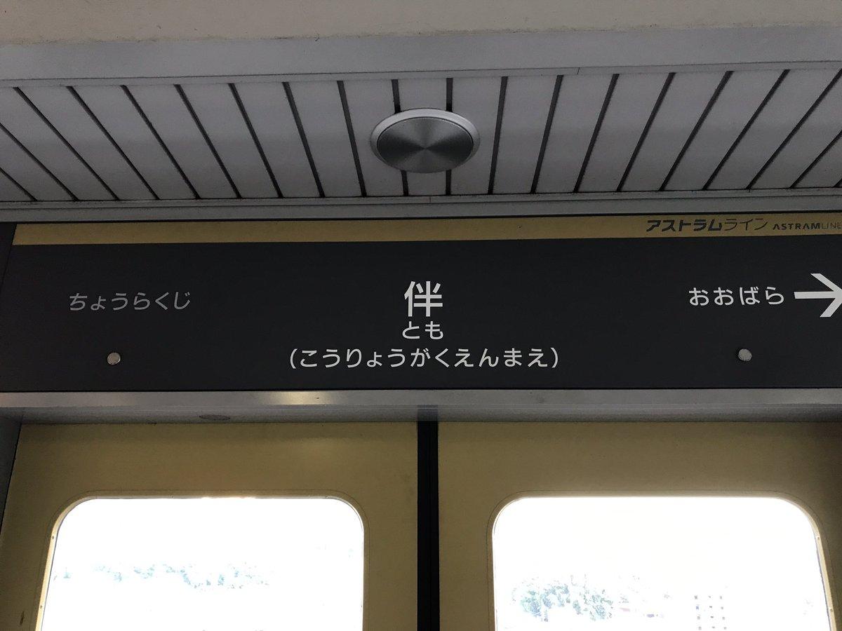 スタジアムに向かう前に伴(とも)駅で途中下車。ともちゃんでーす! #tamayura