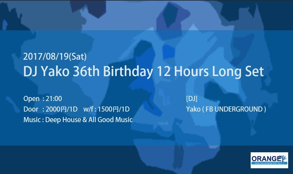2017年8月19日(土)21:00DJ Yako 12 HOURS LONG SET[DJ]Yako#FB_ORANG