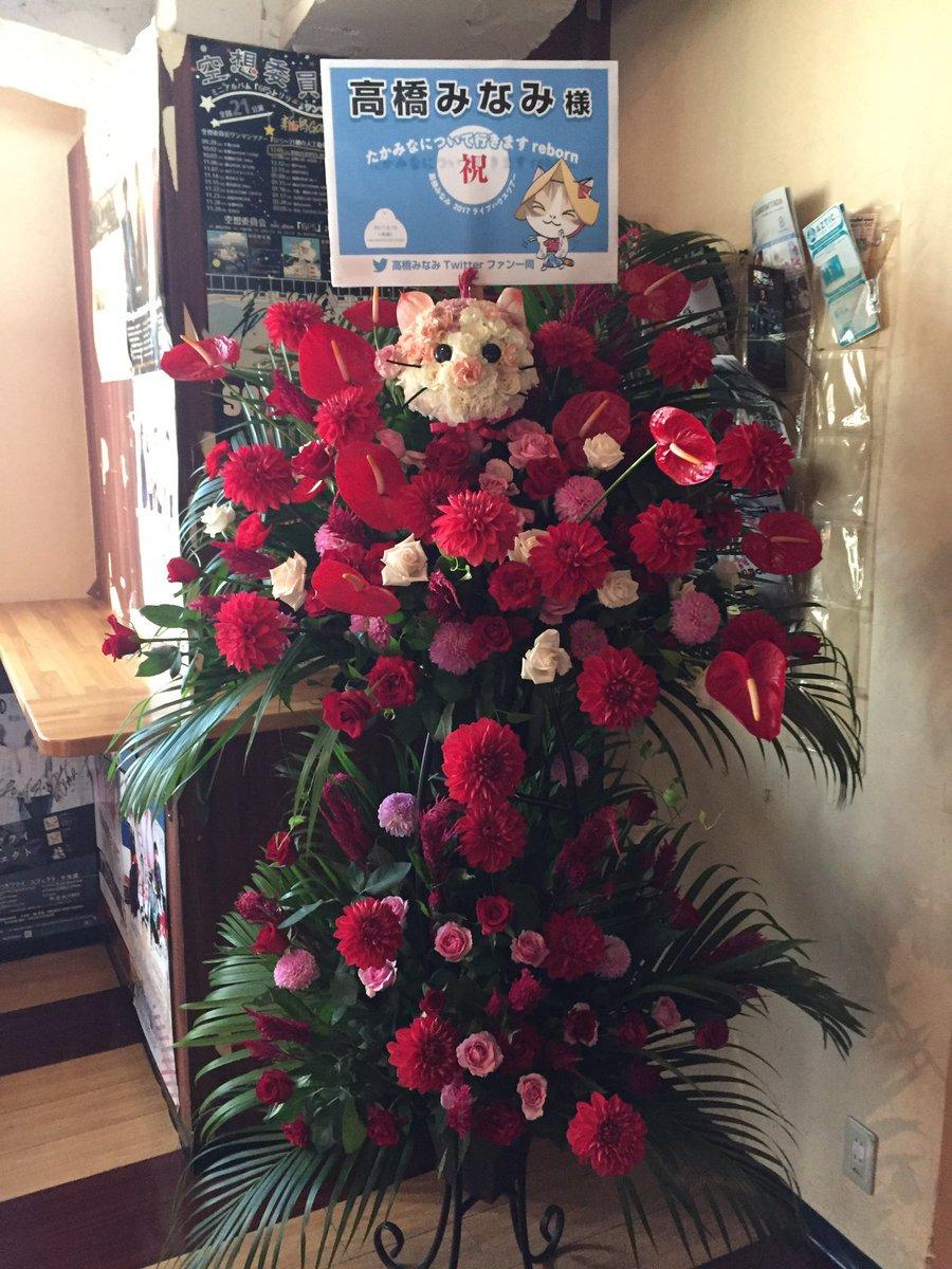 新潟のお花かわいい(*´Д`*)キュン…コンセプトは「みなみちゃんに包まれたにゃーちゃん」だそうで。なんか人の形してるな
