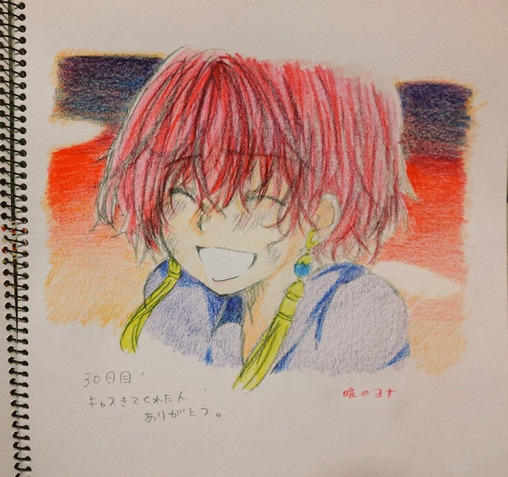 30日目色鉛筆で暁のヨナ描いたよ(´>ω<`)