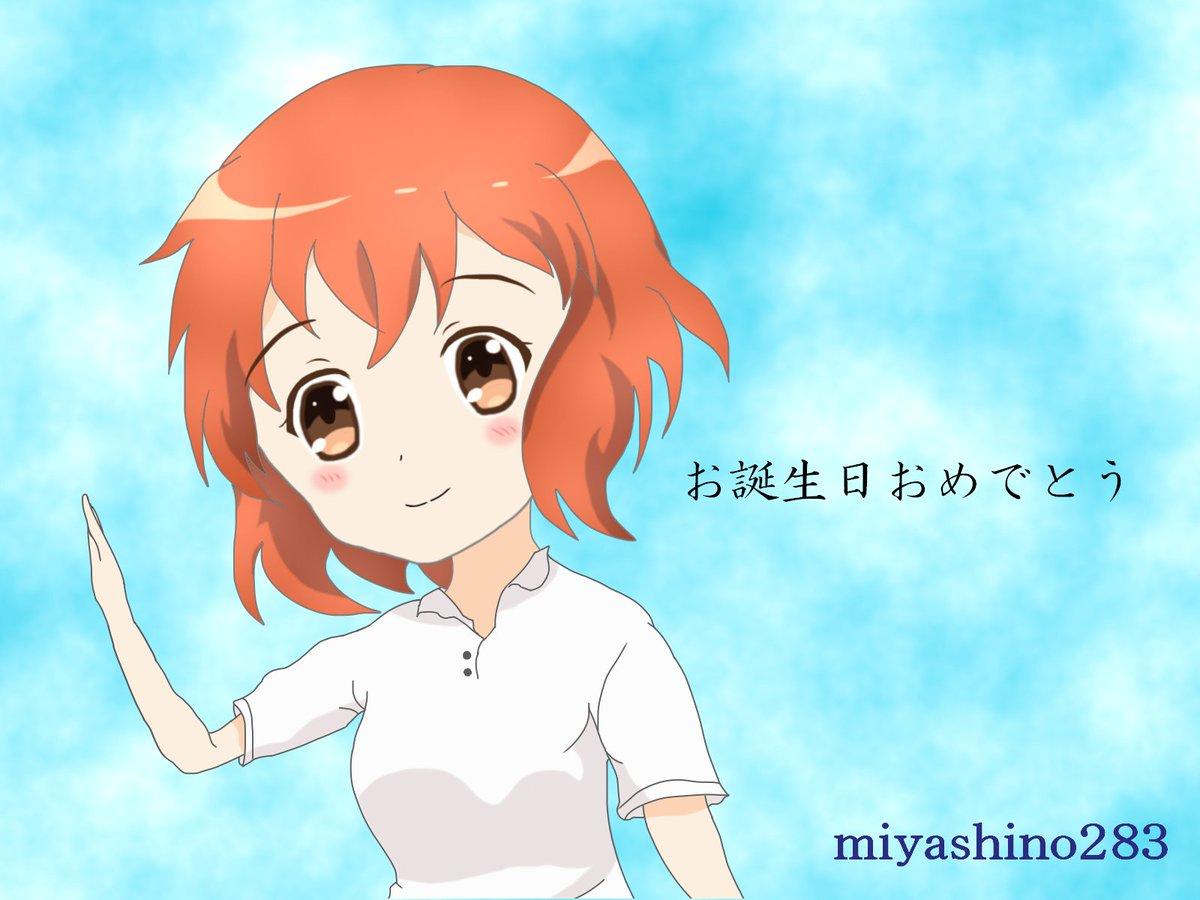 ヨーコ誕生日おめでとう!!#kinmosa #きんいろモザイク#猪熊陽子