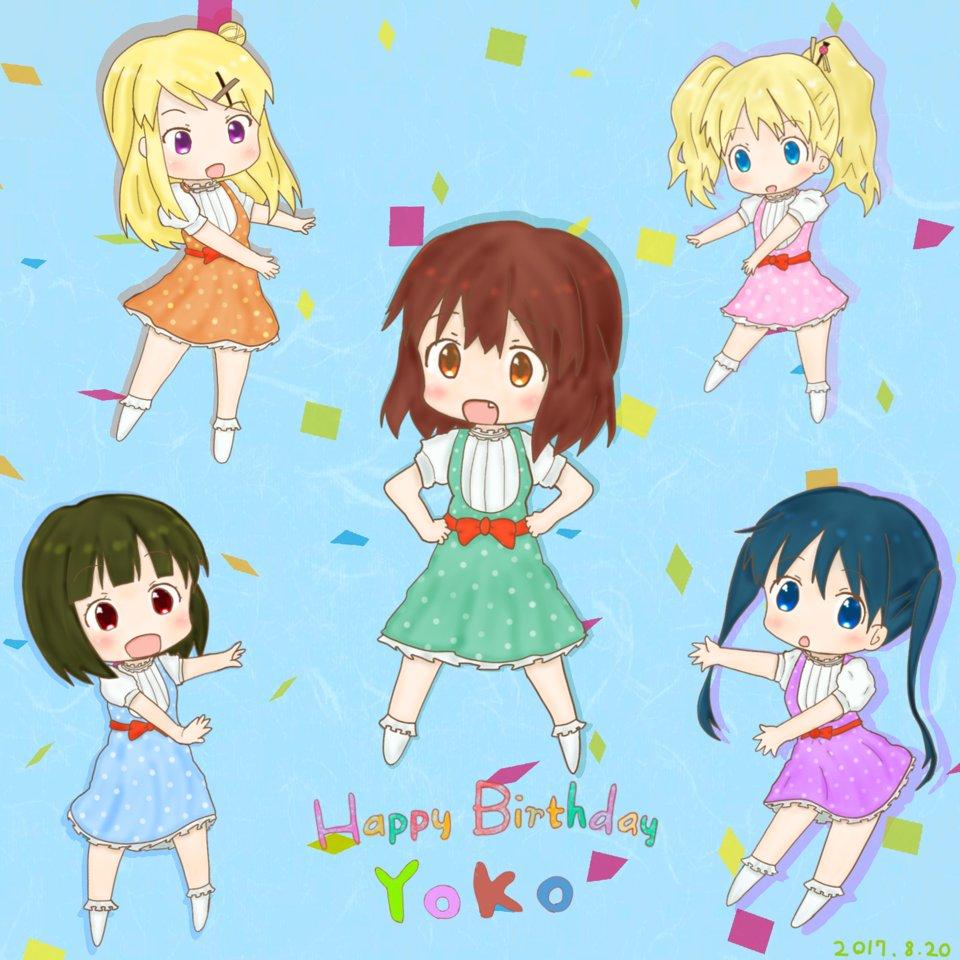 陽子誕生日おめっと!!#kinmosa