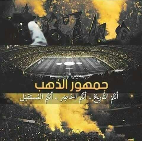 RT @salem902k: #الفيحاء_الاتحاد   8:50,اللـهمُ إجعل المدرج الذهبي يـهتّز بـفوُز العميدد...