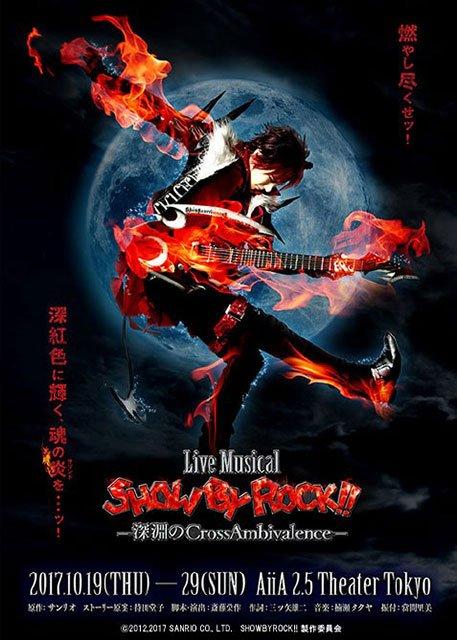 【<チケット>Live Musical 「SHOW BY ROCK!!」 ―深淵のCrossAmbivalence―】ア