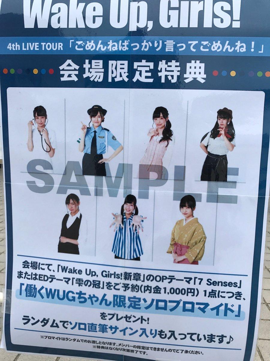 【Wake Up, Girls! 4th LIVE TOUR 福岡】ランダムで、直筆サイン入りブロマイドも着いている「7