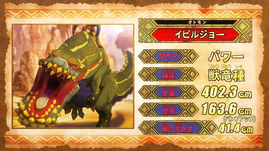 【オトモンの書】本日のオトモンは、イビルジョー!獲物を捕食し続ける巨大な口が特徴!最も危険で狂暴なため別名『恐暴竜』と呼