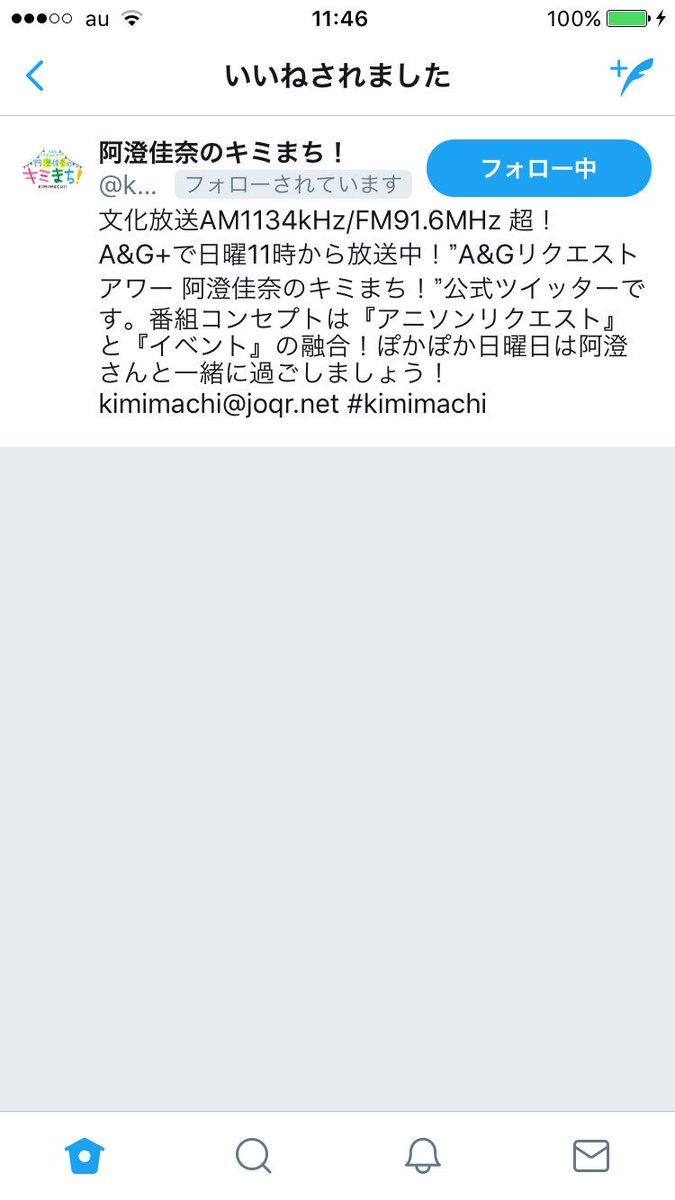 初めていいね頂けた。やったよ! #kimimachi #agqr