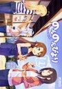 #のんのんびより のんのんびより 11巻 (MFコミックス アライブシリーズ) [ あっと ] [楽天]  #rakua