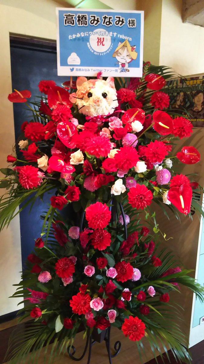 『#高橋みなみ 2017ライブハウスツアー〜 #たかみなについて行きますreborn 〜』新潟のスタンド花を作っていただ