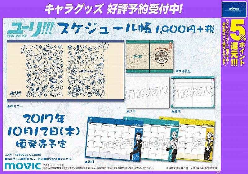 【グッズ_予約受付中】「#ユーリ!!!on ICE」新商品:スケジュール帳のご紹介シャチ----------!!!ご予約