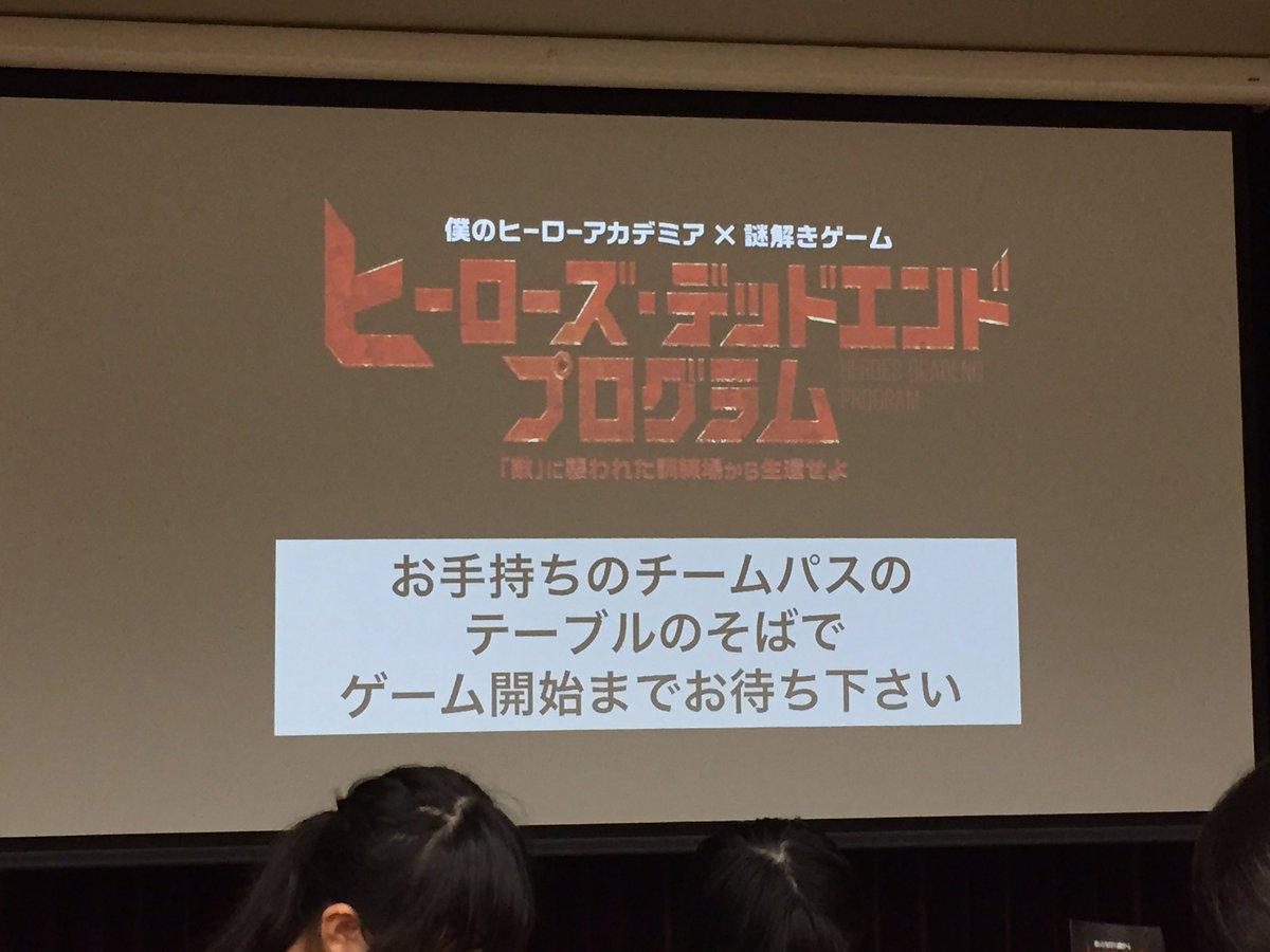 京橋ytvで、僕のヒーローアカデミア「ヒーローズ・デッドエンド・プログラム」始める!