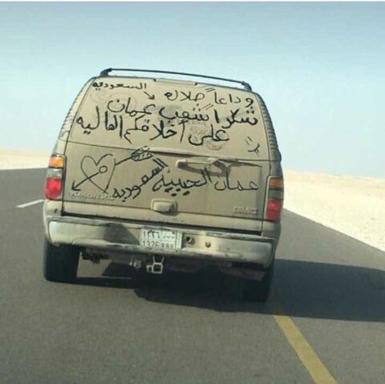 #عمان