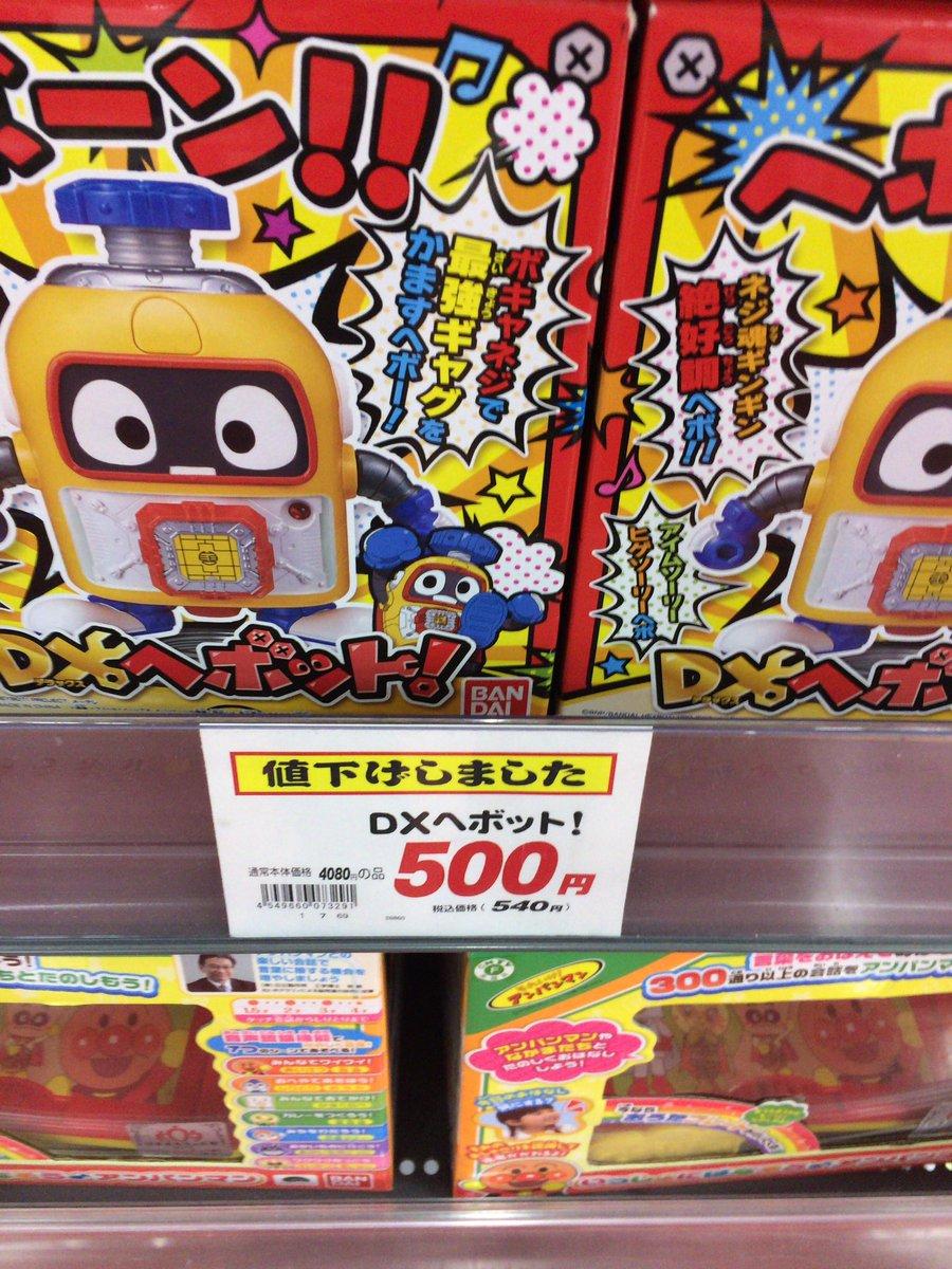えっDXヘボットって定価4000円超えるよね…?