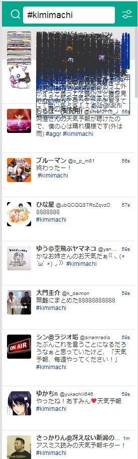 あすみんの天気予報に興奮してとんでもない速さで流れるTLに表示がやばいことになってた。 #kimimachi