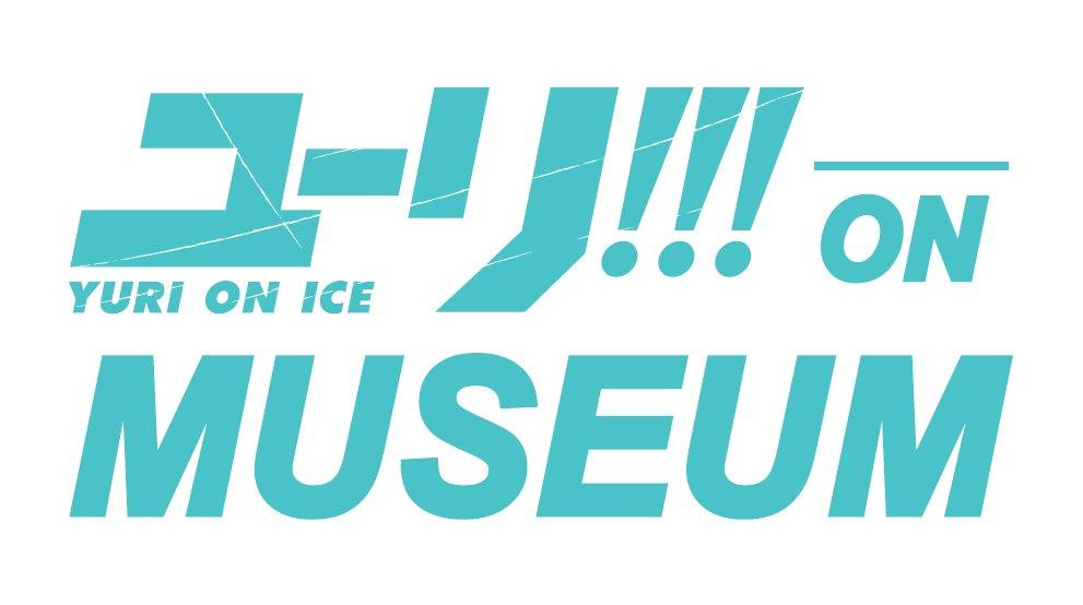 9/3まで #タワレコ渋谷 にて開催中の【 #ユーリ !!! on MUSEUM】が、9/8より #名古屋パルコ の #