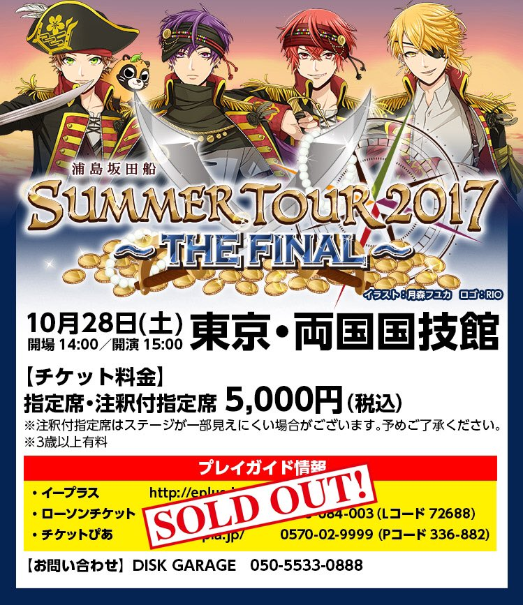 【10/28両国国技館公演チケットSOLDOUT!】チケット完売致しました!誠にありがとうございます!
