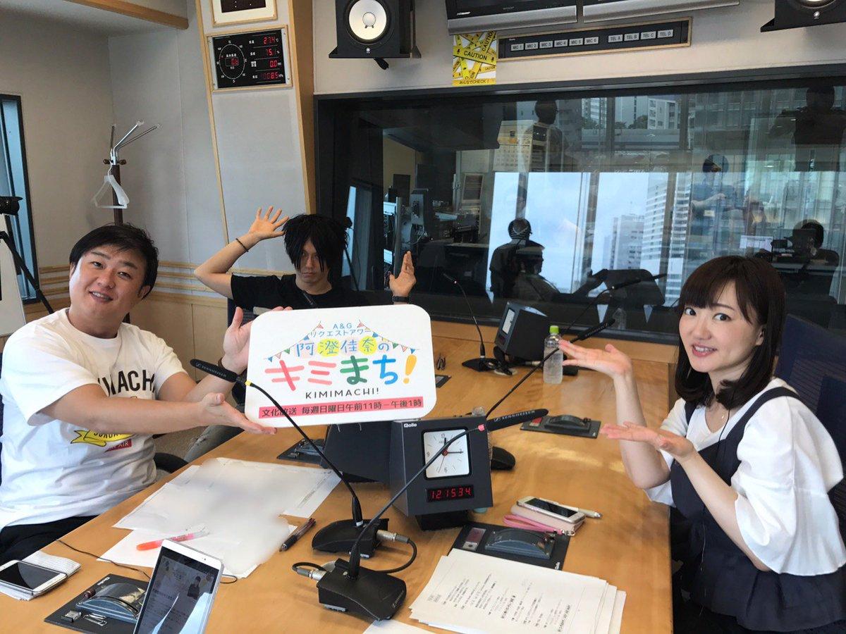 田淵智也さん、まもなく登場! #kimimachi