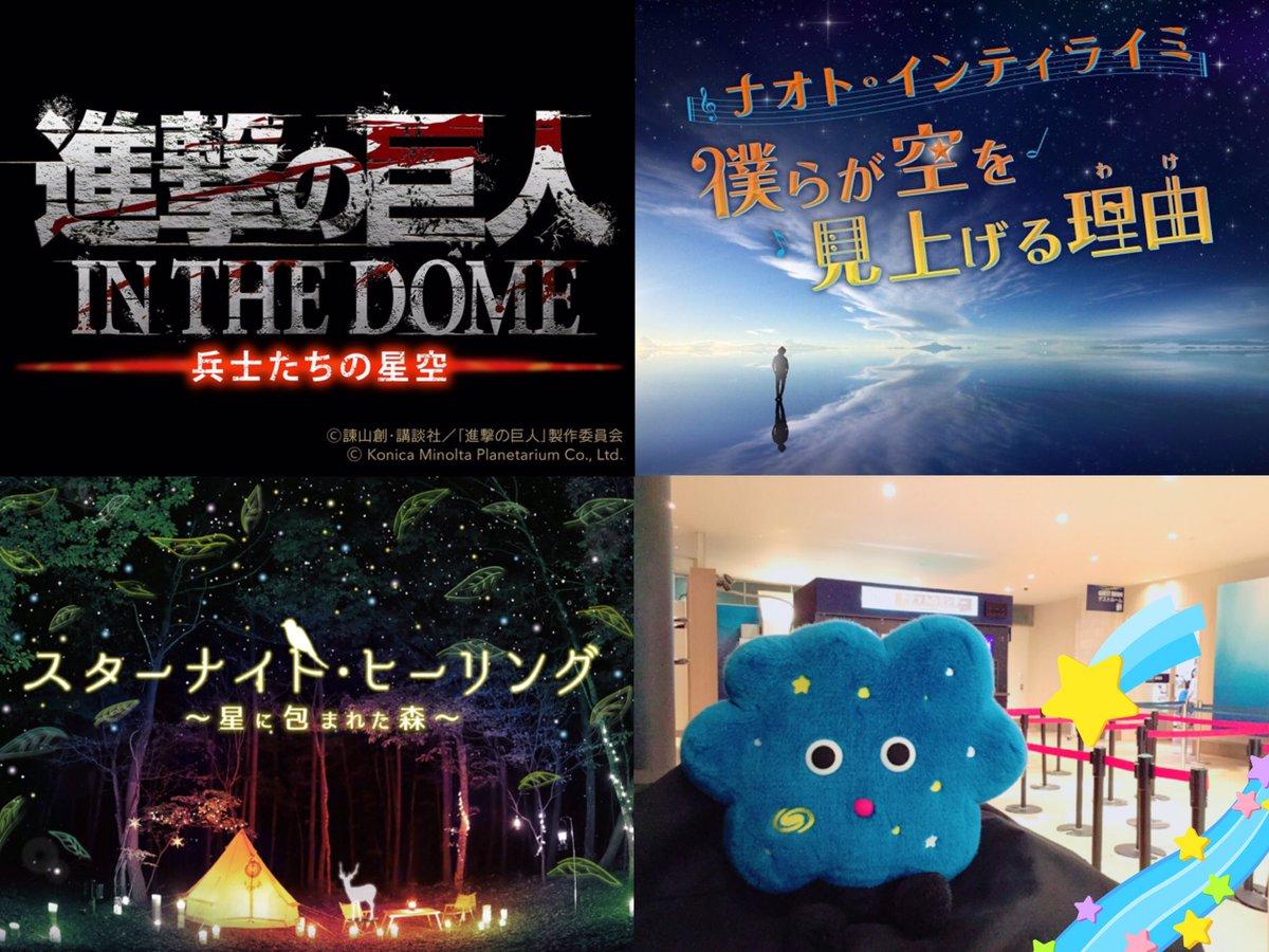 📢お知らせ⭐️9月1日より、上映スケジュールが変更となります。なお『Space Dreamers 〜宇宙兄弟 南波六太が