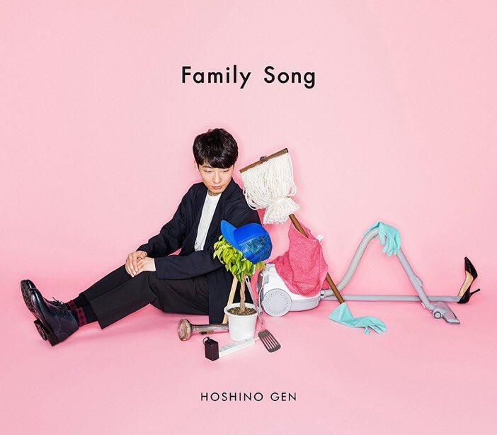 #星野源 今夜の「Love music」に出演⭐️⭐️⭐️ https://t.co/2zRLCMFnw1  #lovemusic #FamilySong https://t.co/jze6DP7k4g