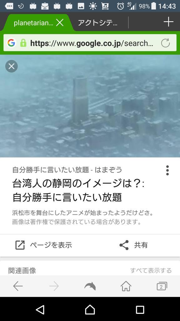 そもそも浜松にこんなたくさんドデカいビルはない!というか、ドカーン!とそびえ立つアクトシティが写ってない時点で信憑性とし