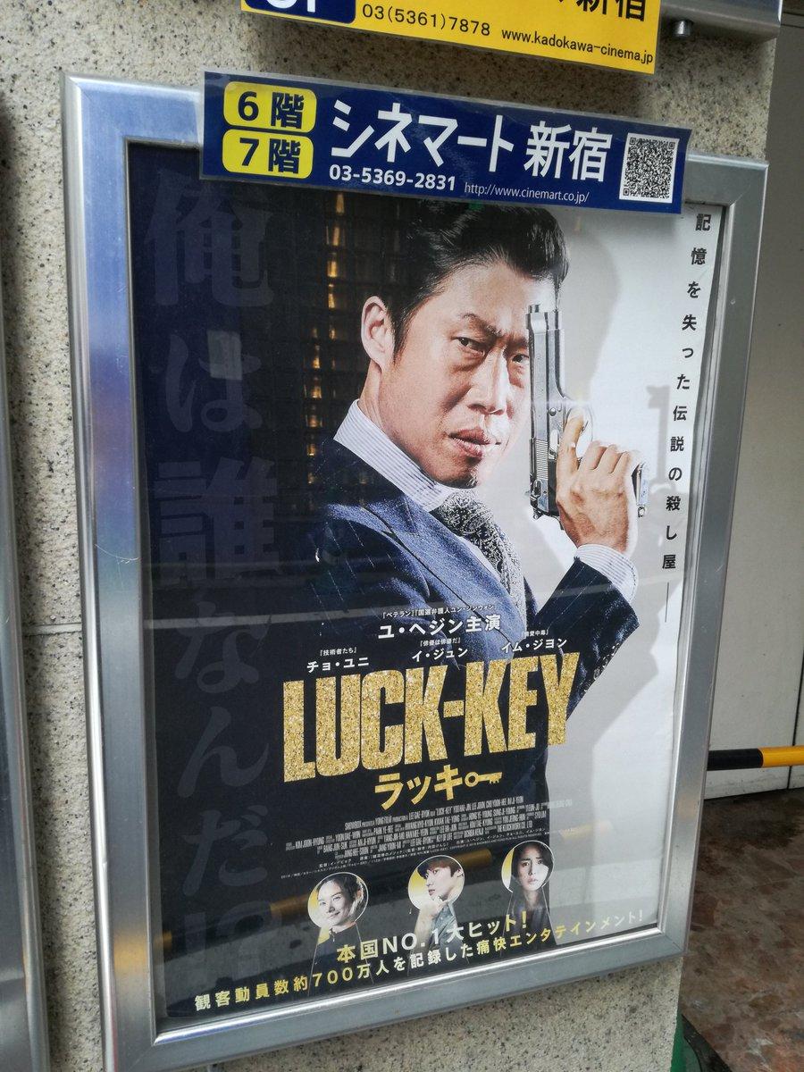 「ラッキー」邦画の「鍵泥棒のメソッド」を原案にした韓国映画。めっちゃおもろかった。ユ・ヘジンさんの見た目と能力のギャップ