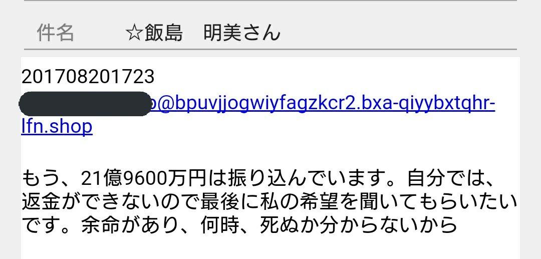"""私は余命いくばくもない""""飯島明美""""さんから、21億9600万円もらえてるらしいですwクレゲ何回できるかなσ(´・ε・`*"""