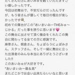 舞台あいまいみーTHEみゅ~じかる、あびゃ~組千秋楽本当にありがとうございました!!沢山観にきてくださり感謝感謝です。本