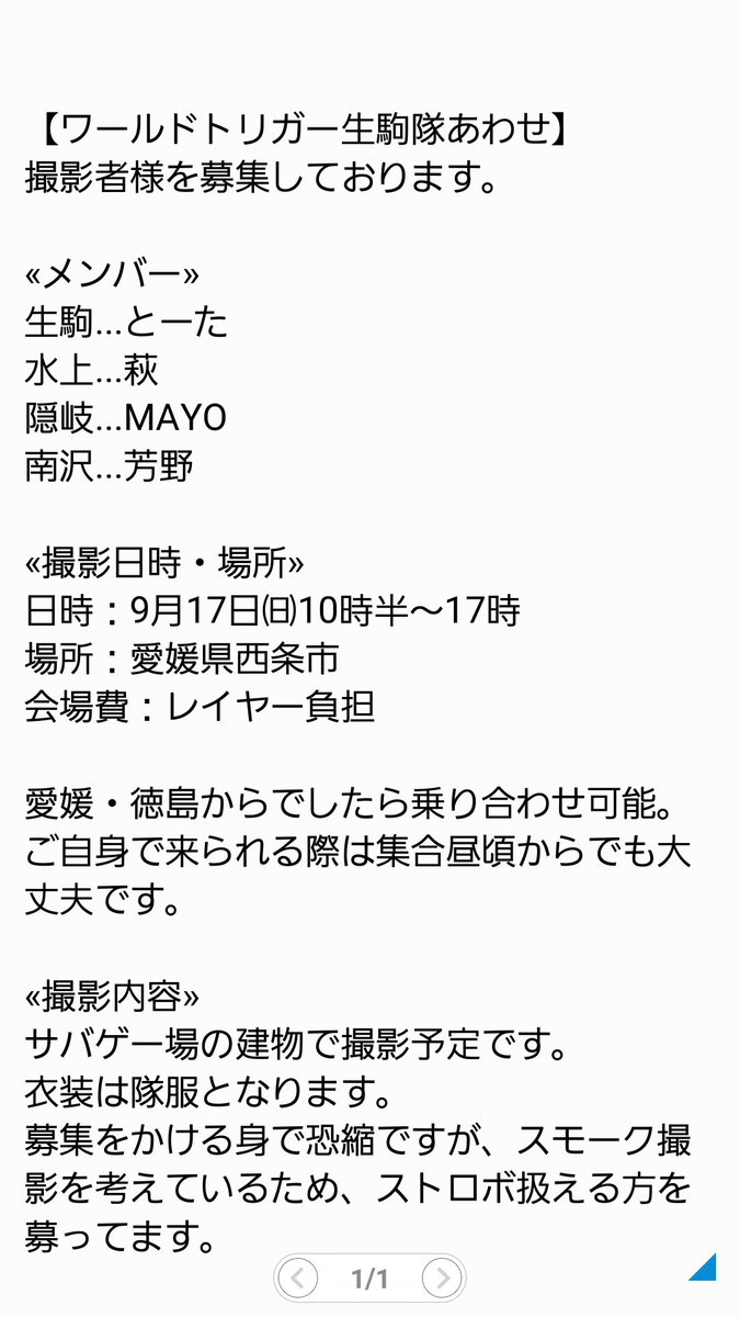 【撮影者様募集】9月17日(日)ワールドトリガー生駒隊併せをするにあたって、撮影して下さる方を募集しています。詳細は以下