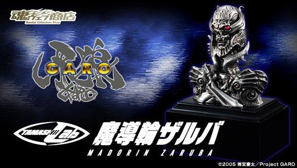 最高の再現度…『牙狼<GARO>』より「TAMASHII Lab 魔導輪ザルバ」は8/21(月)23時ご予約締切!セリフ