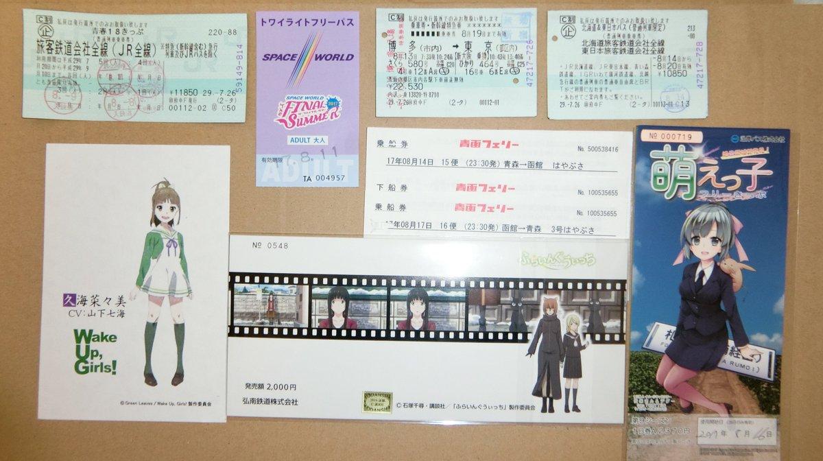 帰宅。佐賀県唐津市から北海道羽幌町との縦断と8作品の聖地巡礼を終えた。#夏色キセキ#うどんの国の金色毛鞠#この世界の片隅