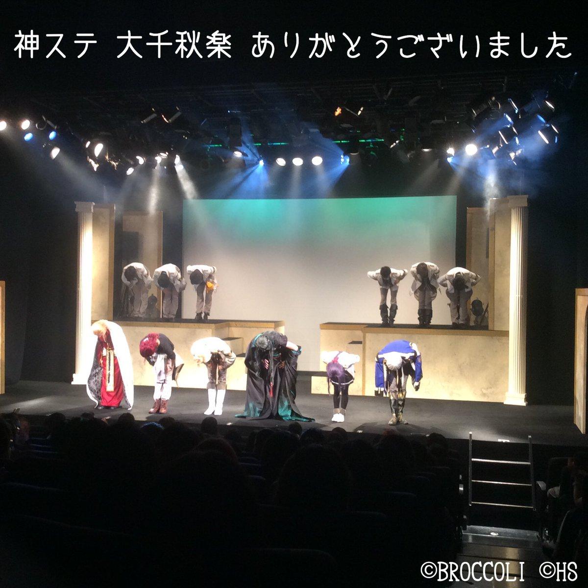 『The Stage 神々の悪戯 (あそび)太陽と冥府の希望』おかげさまで幕を下ろしました。舞台化発表から本日まで熱い応