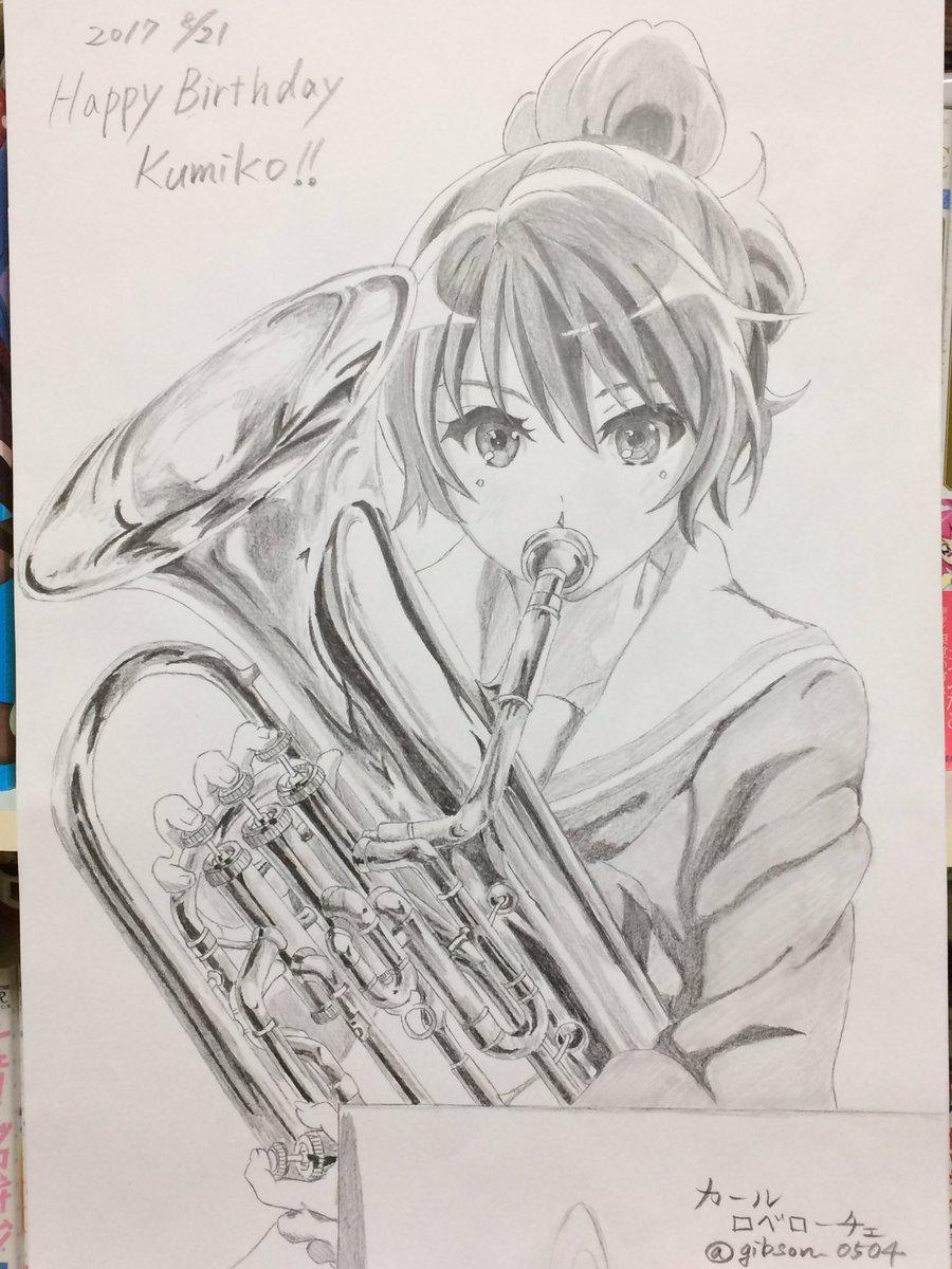久美子さんお誕生日おめでとうございます♪#黄前久美子生誕祭2017#黄前久美子#anime_eupho #響けユーフォニ
