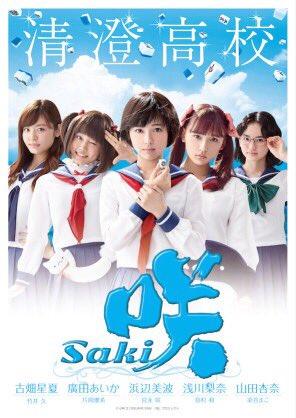 咲-Saki-よかったな面白かったし、なによりも可愛かった。とりあえず美波ちゃんが可愛かったですそれではおやすみなさい🌙
