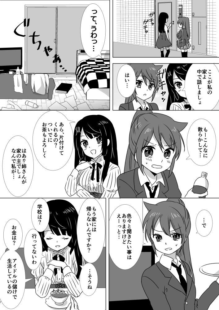 「マギ☆ドル」第2話 - マギ☆ドル 2話更新しました!女の子たちをきゃっきゃさせられたので満足です。(作画:へき様)
