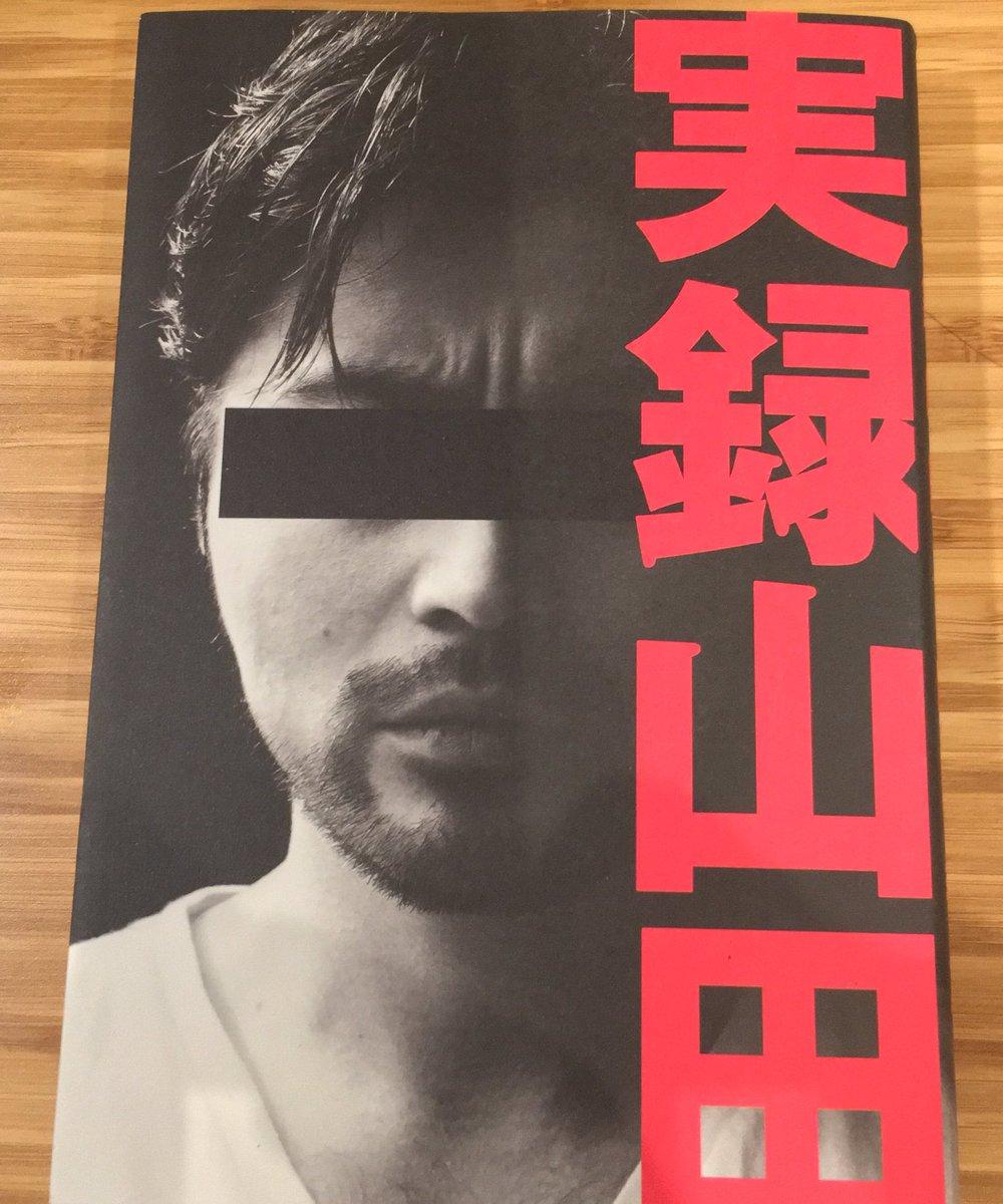 WOWOWでテラフォーマーズやって観てんですけど、昨年の山田孝之さんの書籍、実録山田の捺印会に行った時にお話し出来て…。