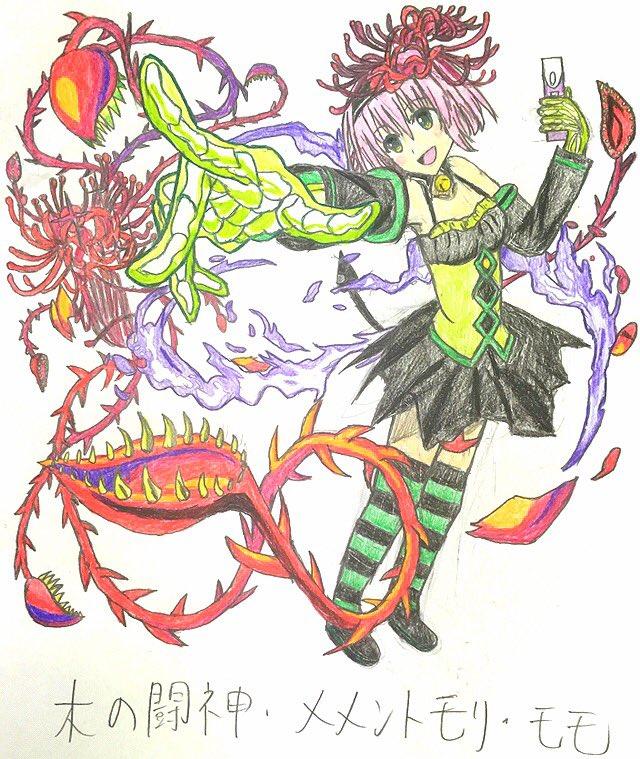 アニメ組み合わせイラスト(オリジナル)を手描きで描いてみた Part42ToLoveる「モモ・ベリア・デビルーク」×モン