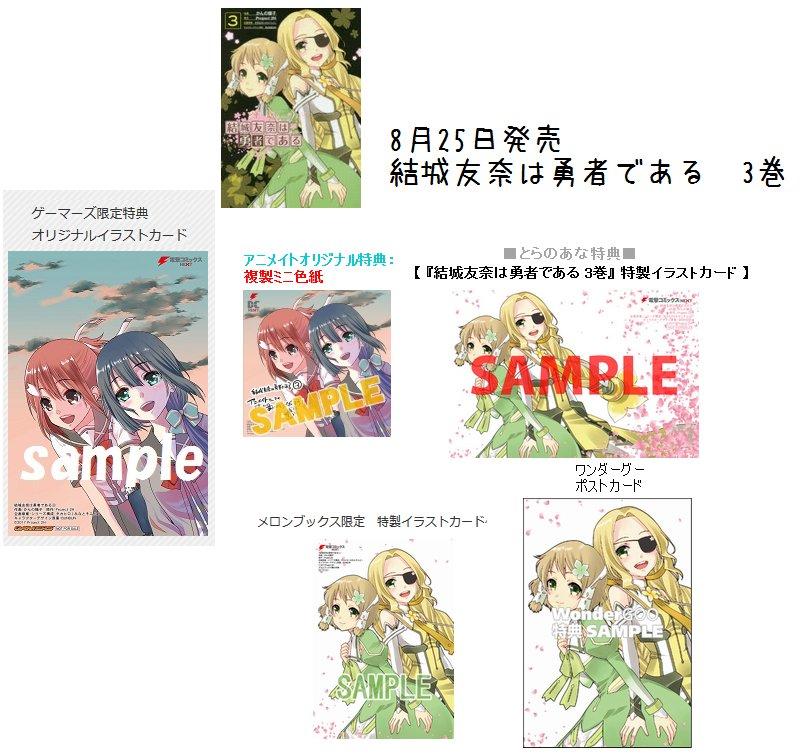 25日発売コミック版結城友奈3巻店舗特典  #yuyuyu