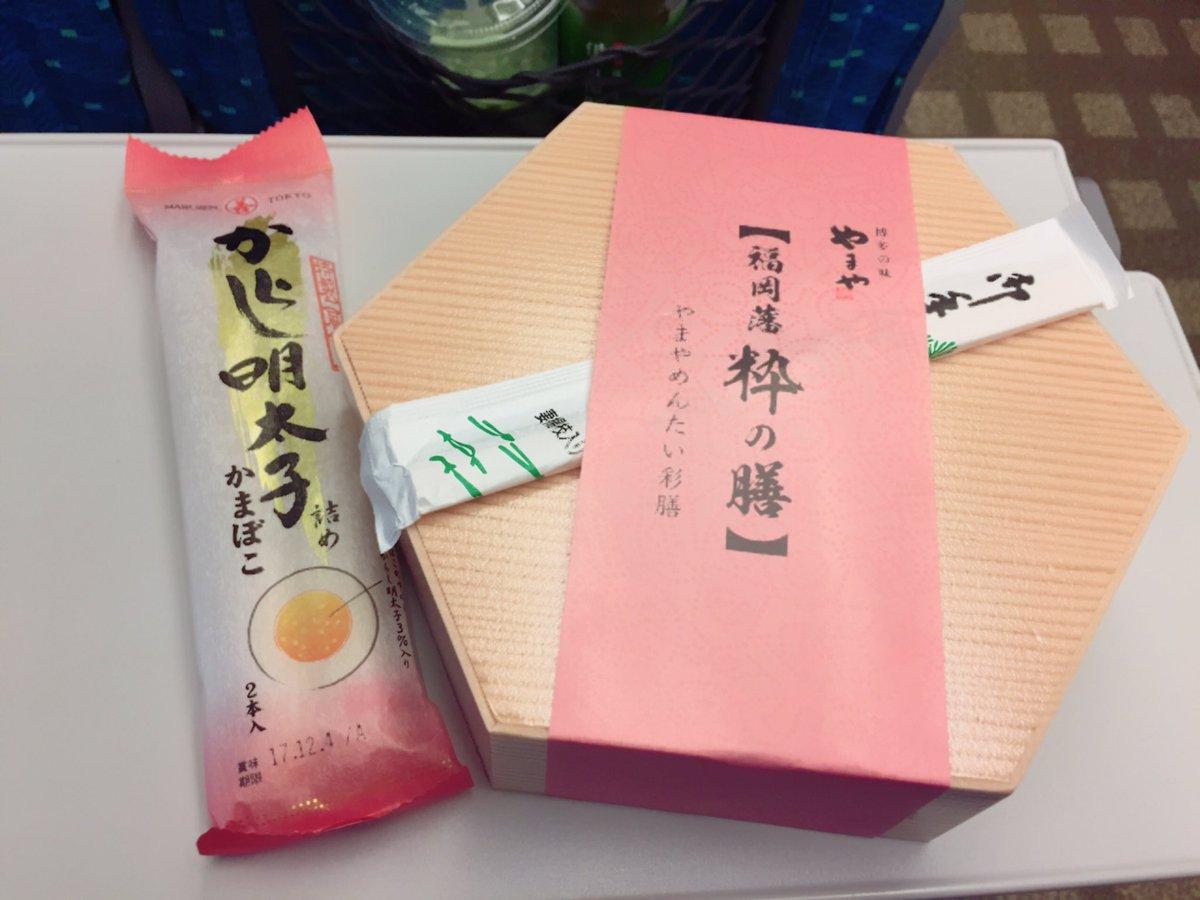 実は私はタラコが大好き💕ただいまのぞみで名古屋に向かってまーす!🚆
