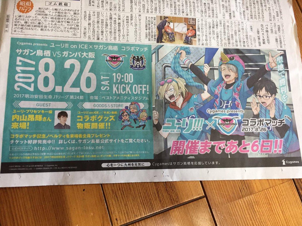 左、昨日の佐賀新聞。右、今朝の佐賀新聞。さあ、カウントダウンが始まった!#8月26日#サガン鳥栖#ユーリonICE #ベ