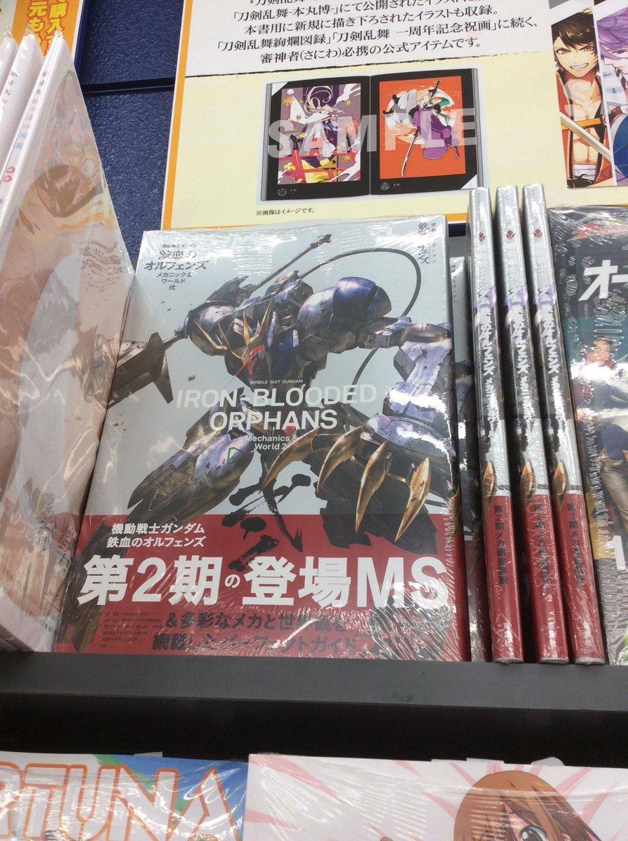 【書籍情報】『機動戦士ガンダム鉄血のオルフェンズ メカニック&ワールド弐』が大好評発売中です!ファン必見の一冊に