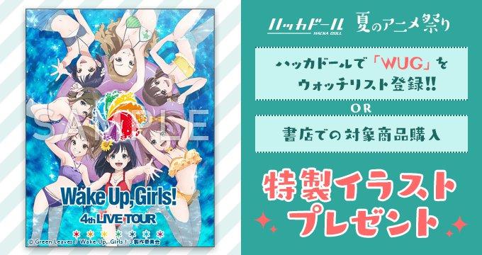 【8/31まで!ハッカドール夏のアニメ祭り】WUGちゃんたちのイラストカードは現在開催中の4th LIVE TOURから