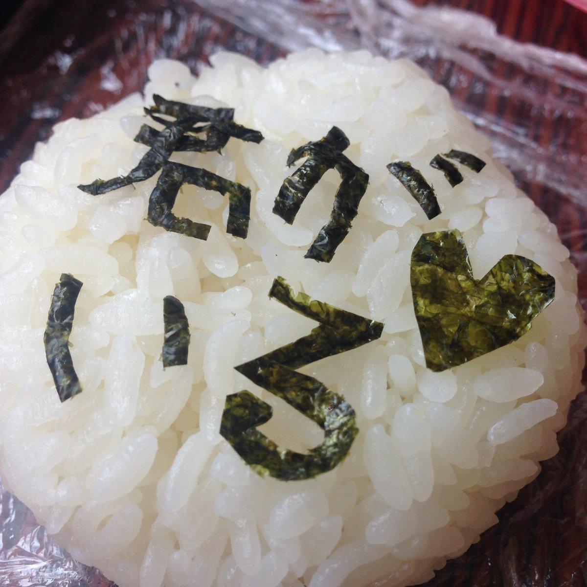 #SMAP25YEARS#onigiri#無限の住人4都市応援上映in名古屋 行かれる方楽しんでくださいね(o^^o)