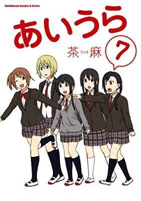 『あいうら(7) (角川コミックス・エース・エクストラ)』(茶麻 著) を読み終えたところです