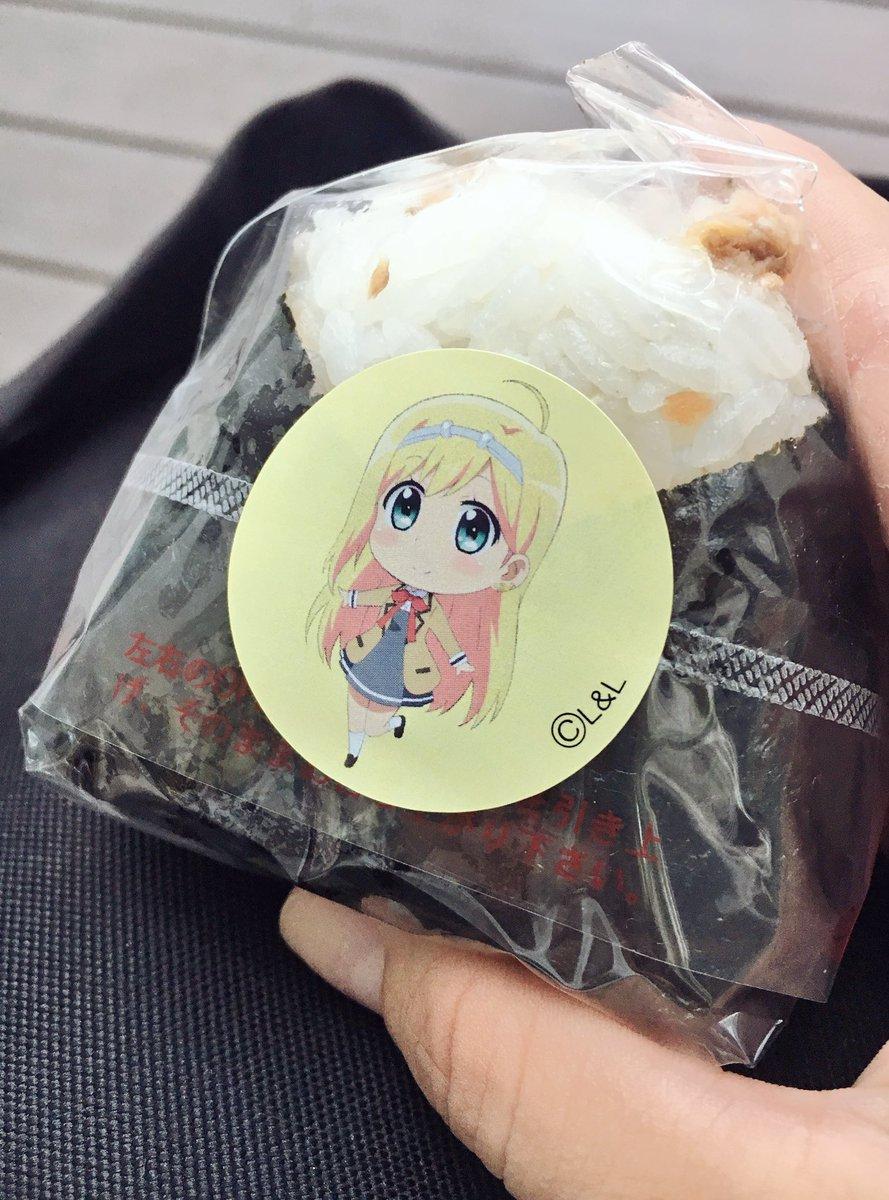 今日のばんごはん!ひなろじコラボのおにぎりだよ。リオンは北海道鮭おにぎりです!秋葉原で買えます!!!おいしいよ!!!!ク
