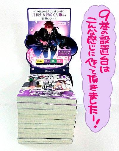 月刊少女野崎くん9巻は 明日8月22日発売です!今回の設置台はこんな感じで御子柴がコミックスを召喚する作りになっています