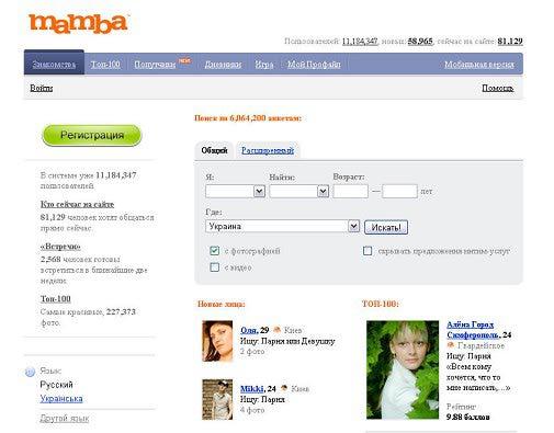 Регистрация на сайт знакомств мамба моя страница
